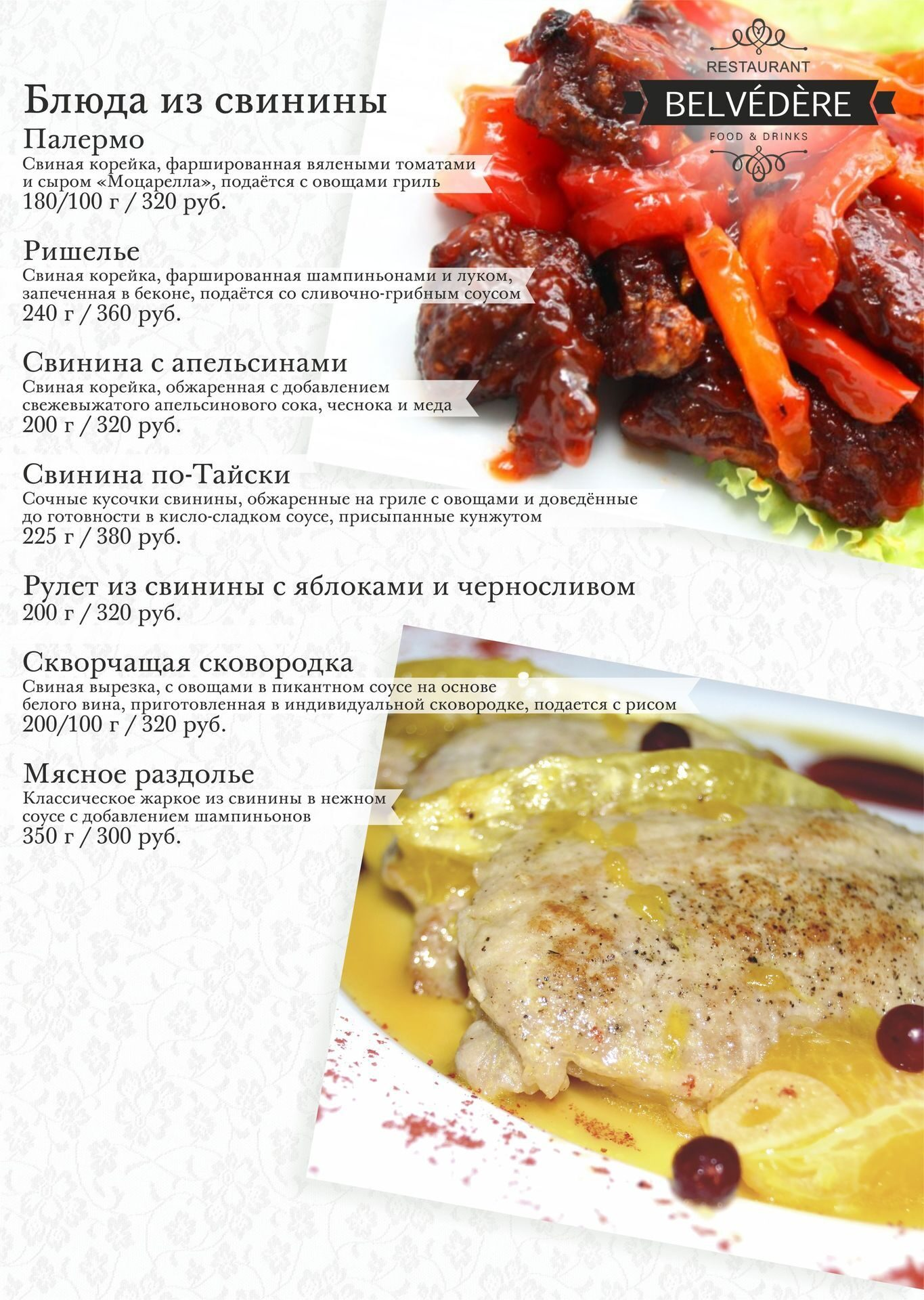 Свинина кусочками с черносливом рецепт 13