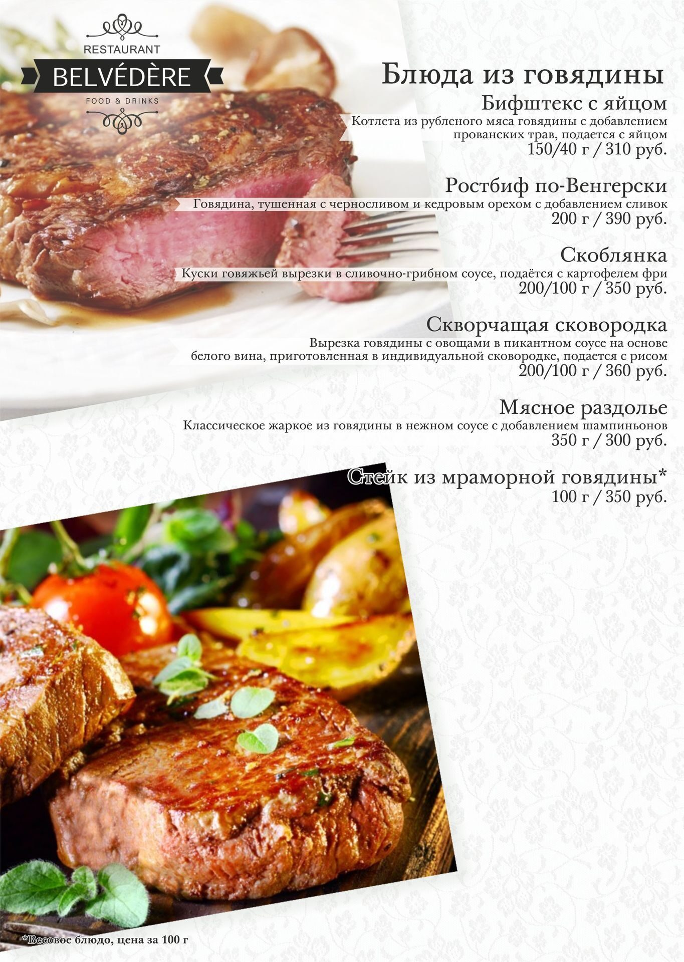 Рецепт блюд из говядины для детей